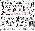 힘내라! 2020 영광의 선수 벡터 61826656