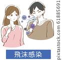 비말 감염 일러스트 61885691