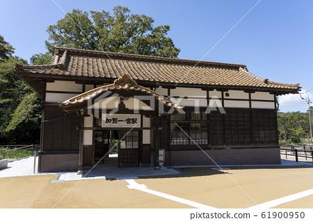 Former Kaga Ichinomiya Station 61900950