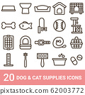 Product icon dog supplies cat supplies line 20 sets 62003772