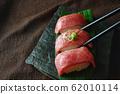 Matsusaka Beef Sushi 62010114