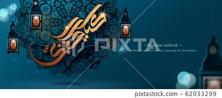 Eid Mubarak calligraphy banner 62033299
