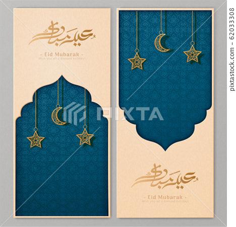 Eid mubarak calligraphy banner 62033308