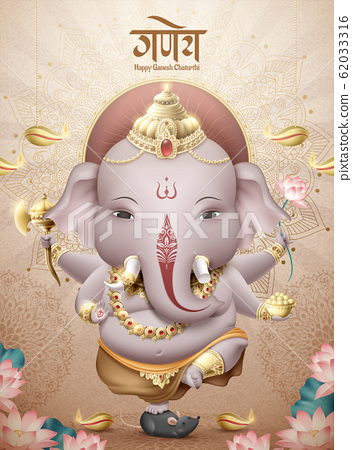 Happy Ganesh Chaturthi 62033316