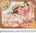 mid autumn festival Cheng'e 62033334