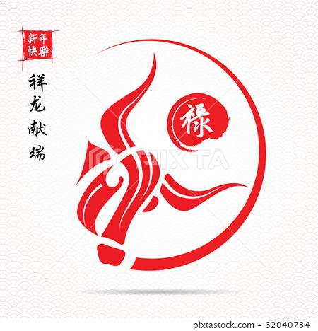 Happy Chinese New Year 2021 Red Bull Head Stock Illustration 62040734 Pixta