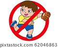 Ball game prohibition mark 62046863