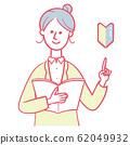 책을 손에 들고 정장을 입은 여성 초심자 마크 62049932
