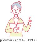 책을 손에 들고 정장을 입은 여성 62049933