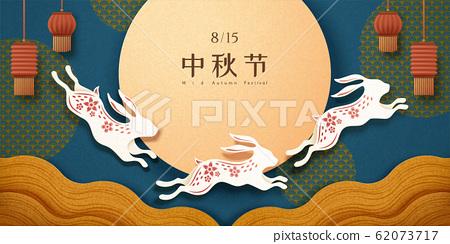 Paper art mid autumn festival 62073717