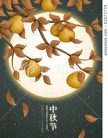 Happy mid autumn festival poster 62073739