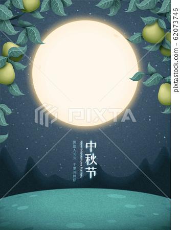 Happy mid autumn festival poster 62073746