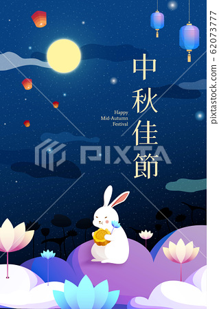 Cute jade rabbit enjoying mooncake 62073777