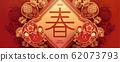 Chinese lunar year paper art 62073793