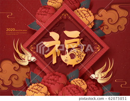 Year of the mouse paper art design 62073851