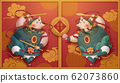 Lunar year chubby rat door gods 62073860