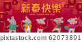 Year of the rat banner illustration 62073891