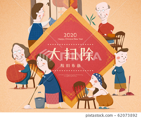Family big cleaning illustration 62073892