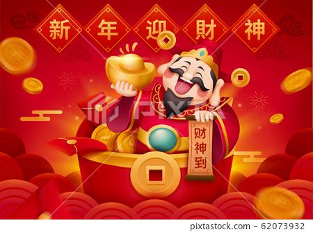 New year god of wealth illustration 62073932