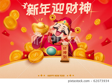 New year god of wealth 62073934