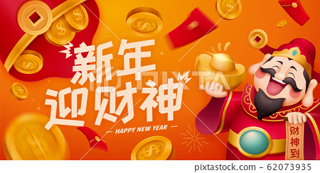 New year god of wealth banner 62073935