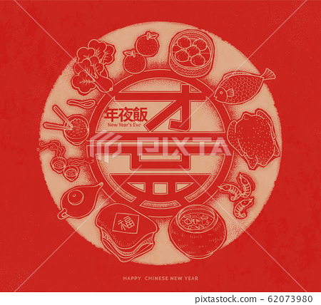 Chinese new year reunion dinner 62073980