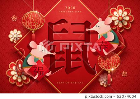 Paper art year of the rat design 62074004