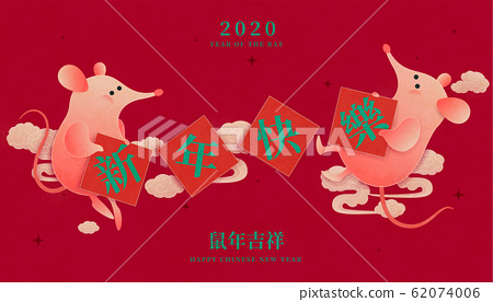 Year of the rat illustration 62074006