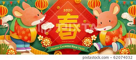 Auspicious rat year banner 62074032