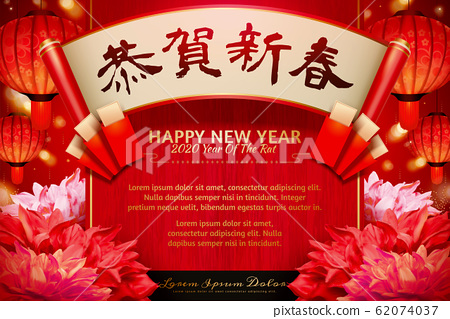 Chinese new year design 62074037