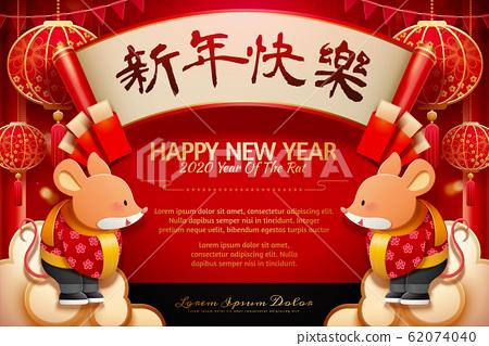 Paper art rat year design 62074040