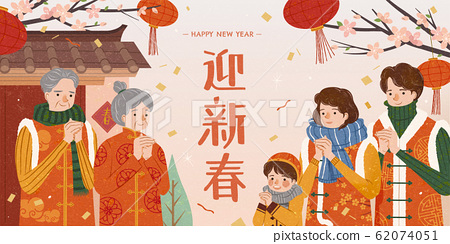 Family give new year's greeting 62074051