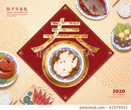 Lavish reunion dinner for new year 62074052