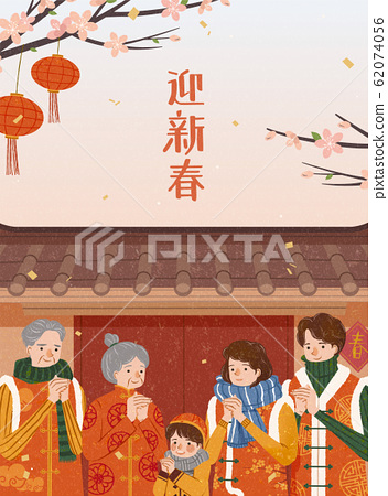 Family give new year's greeting 62074056