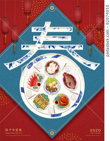 Lavish reunion dinner for new year 62074058