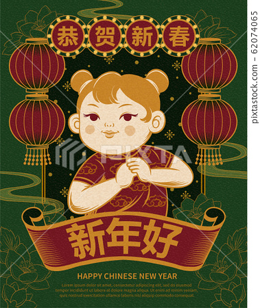 Retro style girl new year poster 62074065