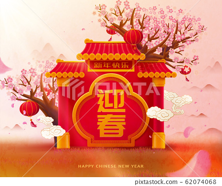 New year illustration with paifang 62074068