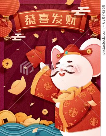 Paper art style rat caishen 62074259
