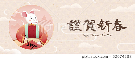White mouse writing doufang 62074288