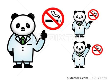 금연을 권하는 의사 · 약사 팬더 일러스트 62075660