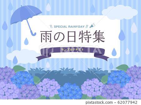 雨季雨季设计素材 62077942