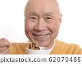 笑着吃寿喜烧的老人 62079485