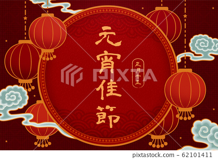 Traditional lantern festival 62101411