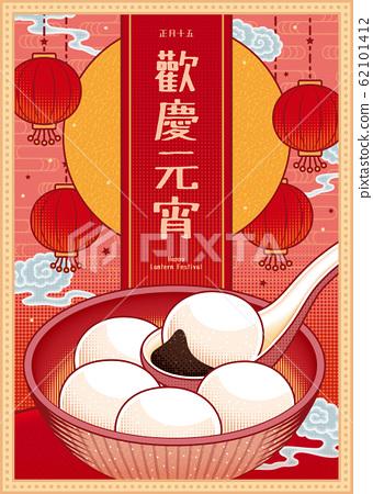 Lantern festival poster 62101412