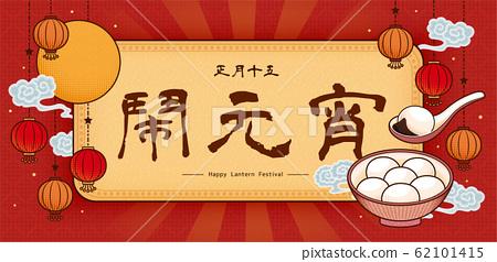 Lantern festival banner 62101415