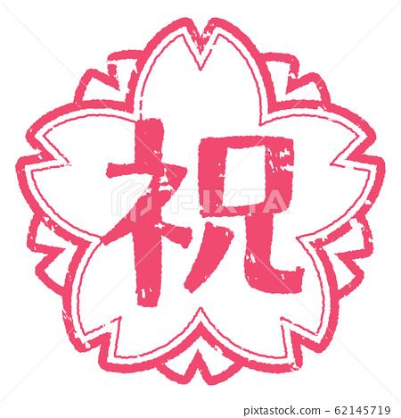 慶祝郵票櫻桃樹 62145719