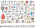 手绘风格厨房用品插图集(彩色) 62213393