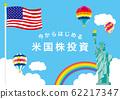 美国美国股票投资形象图 62217347