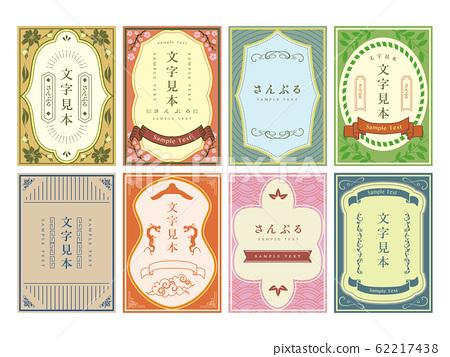 日式邊框裝飾 62217438