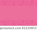 应用程序图标背景 62220833